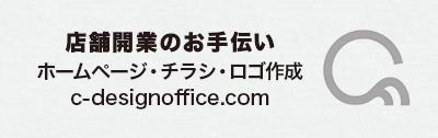 ホームページ チラシ ロゴ 看板 製作 C-designoffice