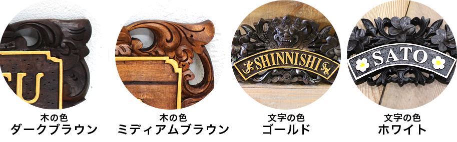 木製 彫刻 パネル レリーフ 色
