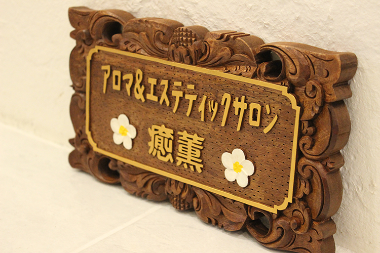 バリ島の店舗用看板 表札