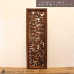木製 レリーフ